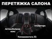 Кожаный салон: автомобильная кожа для перетяжки автосалона