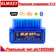 ELM327 OBD2 автосканер,  сканер,  бортовой компьютер